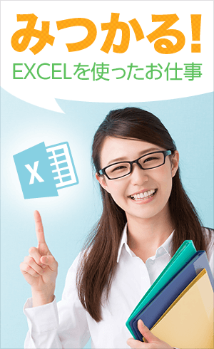 Excelのお仕事特集