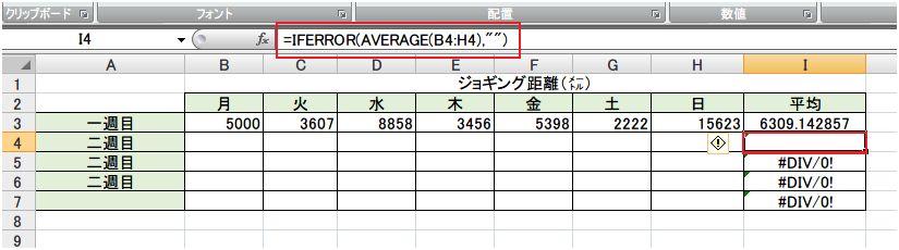 error-function-3