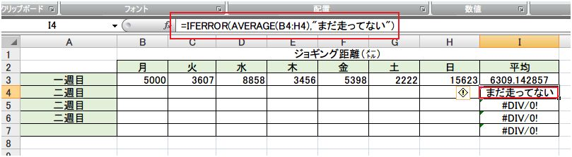 error-function-4