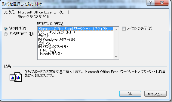 excel-and-word-integrate-3