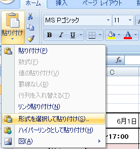 excel-and-word-integrate-6