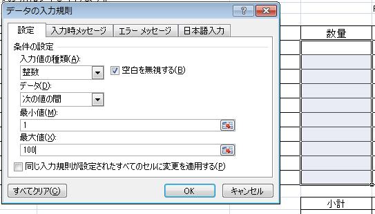 input-rule-11