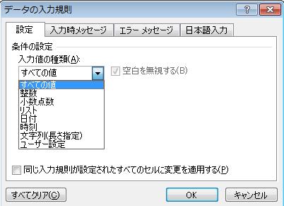 input-rule-2