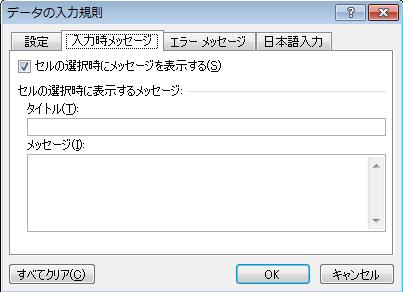 input-rule-3