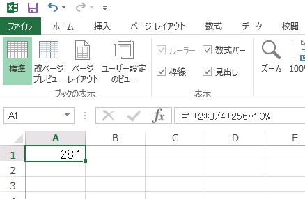 excel-like-culculater1