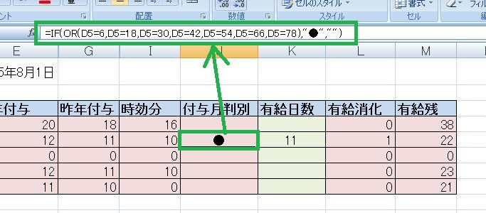 salaried-sheet-with-excel-6