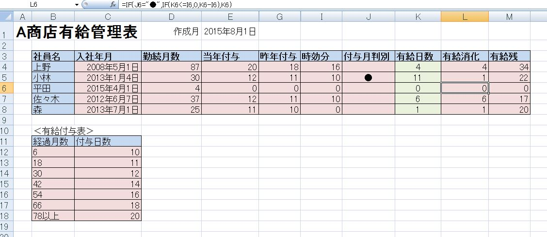 salaried-sheet-with-excel-8