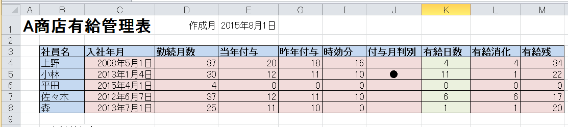 salaried-sheet-with-excel-r-1