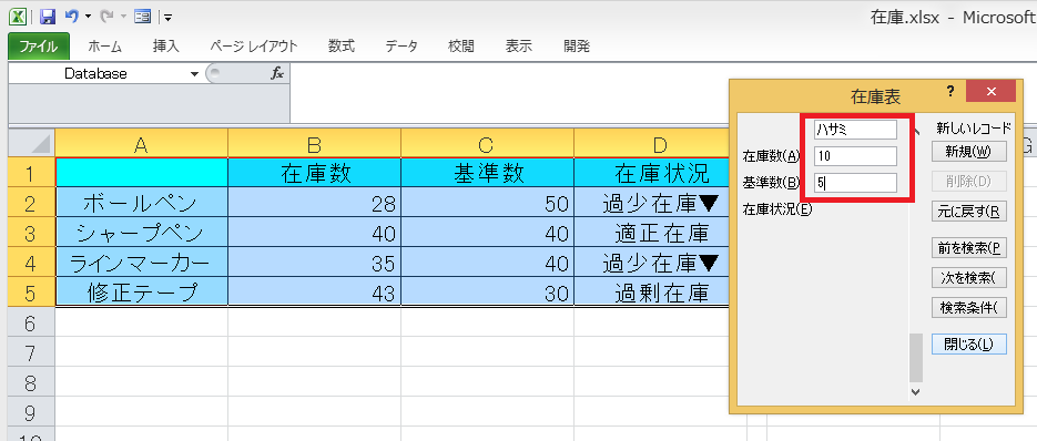 excel-form-function-10
