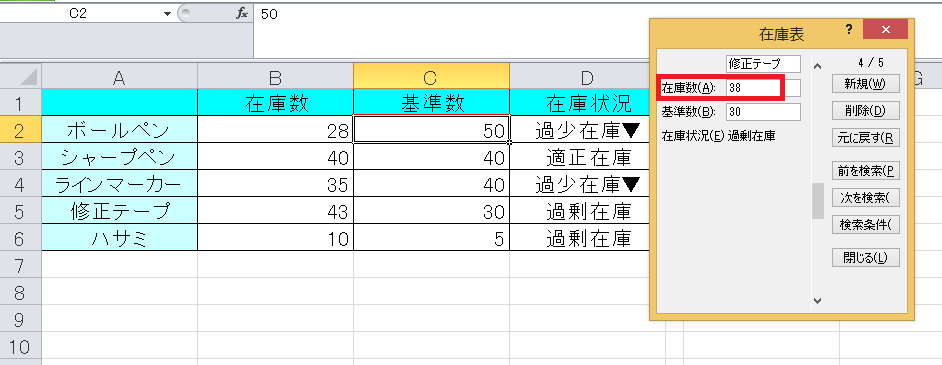excel-form-function-15