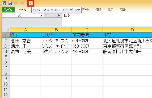 excel-form-function-2