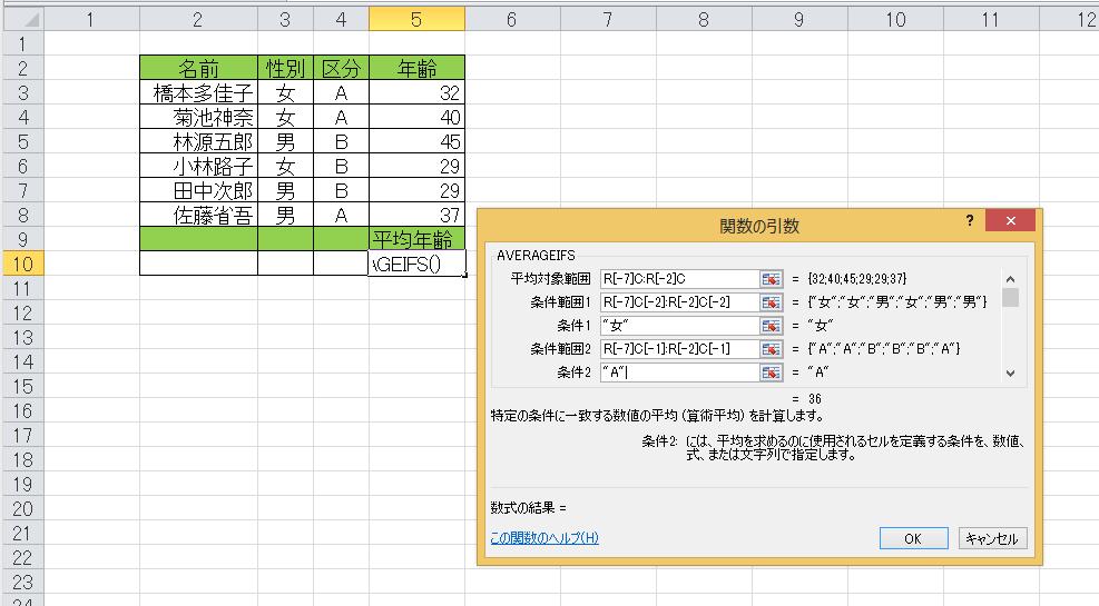 excel-statistics-5