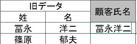 flashfill-on-database-13
