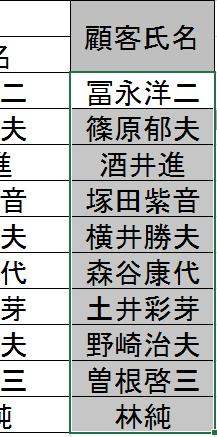 flashfill-on-database-16