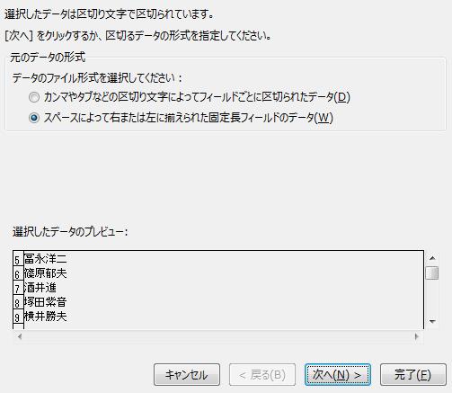 flashfill-on-database-3