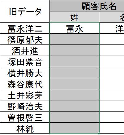 flashfill-on-database-6