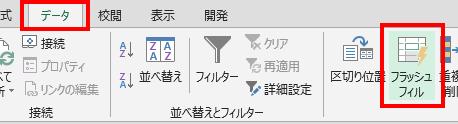flashfill-on-database-7