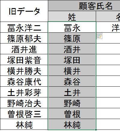 flashfill-on-database-8
