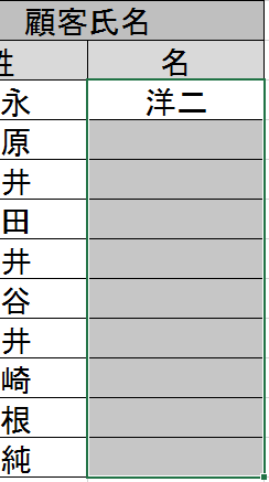 flashfill-on-database-9