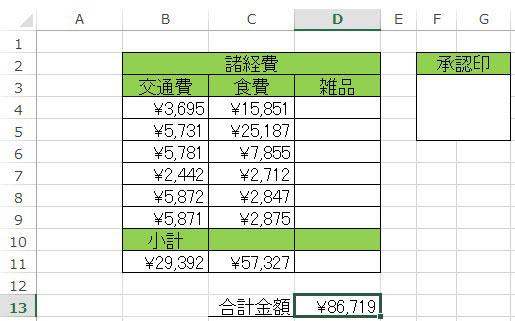 multisheet-calculation-10rrr