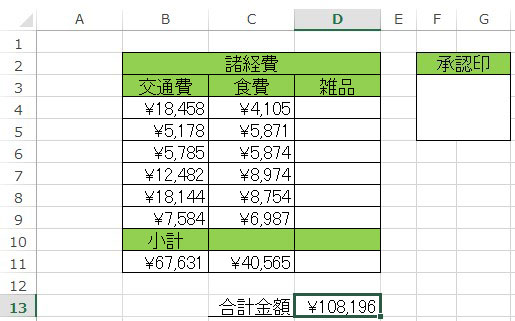 multisheet-calculation-12rr