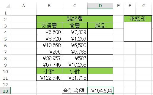 multisheet-calculation-2