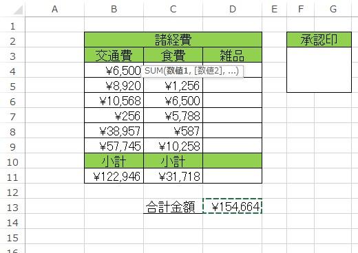 multisheet-calculation-5