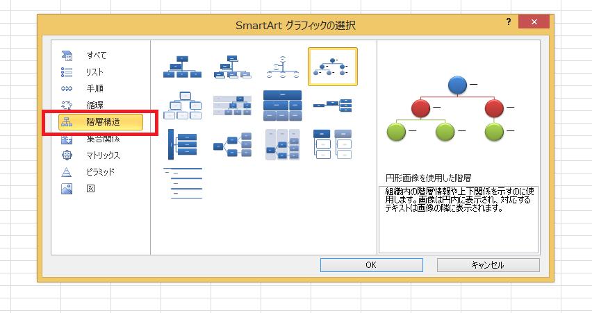 organization-chart-12