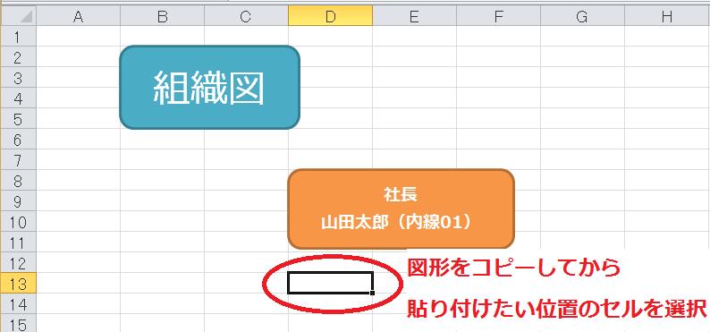 organization-chart-8