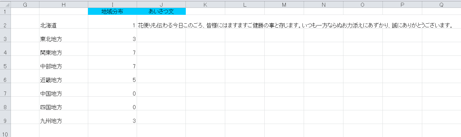 excel-address-and-dm-12r